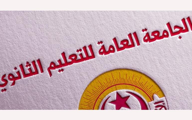 تونس جامعة التعليم الثانوي تستنكر تصريحات وزير التربية بخصوص