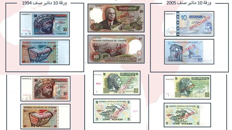 تونس تنبيه بعد اليوم لن يتم قبول إبدال هذه الأوراق النقدية صورة تونس أخبار تونس