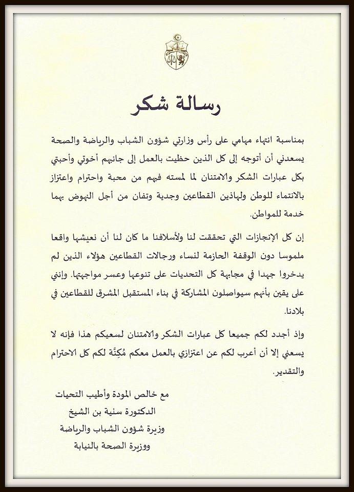 تونس سنية بالش يخ تنشر رسالة شكر و وداع تونس أخبار تونس
